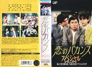 恋のバカンス スペシャル [VHS]