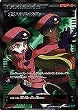 ポケモンカード XY11-058-SR 《ポケモンレンジャー》