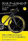 ランス・アームストロング ツール・ド・フランス永遠(とこしえ)のヒーロー 画像
