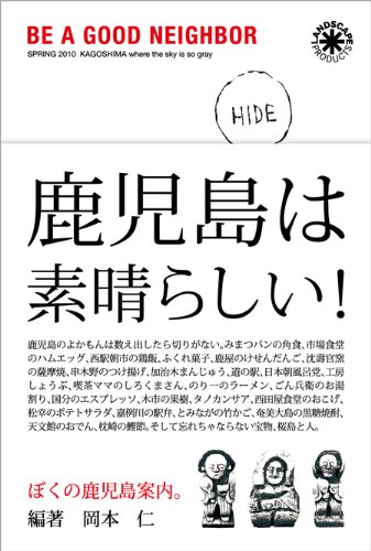 BE A GOOD NEIGHBOR ぼくの鹿児島案内