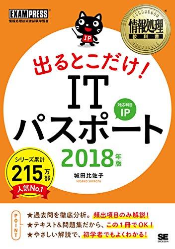 情報処理教科書 出るとこだけ! ITパスポート 2018年版