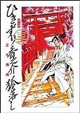 ひきずり香之介狐落し 序の章 (キングシリーズ 刃コミックス) 画像