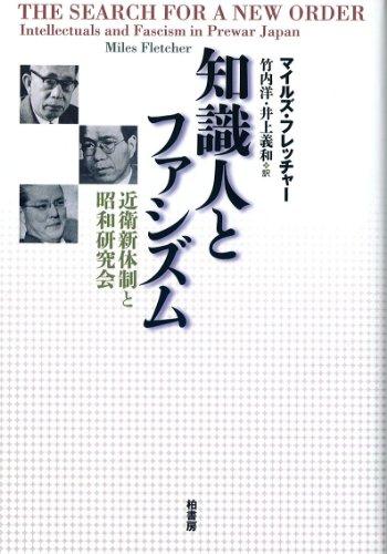 知識人とファシズム―近衛新体制と昭和研究会の詳細を見る
