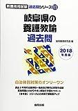 岐阜県の養護教諭過去問 2018年度版 (教員採用試験「過去問」シリーズ)