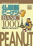 仏単語ピーナツBASIC1000