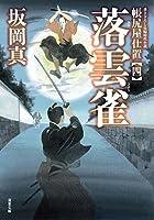 落雲雀-帳尻屋仕置(4) (双葉文庫)