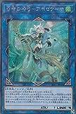 遊戯王 RIRA-JP048 召命の神弓-アポロウーサ (日本語版 シークレットレア) ライジング・ランペイジ