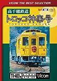 高千穂鉄道 トロッコ神楽号 高千穂~延岡 [DVD]