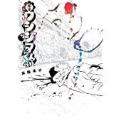 闇金ウシジマくん(41) (ビッグコミックス)