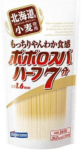 ポポロスパハーフ7分 北海道産小麦使用(160g)