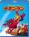 チキンラン [Blu-ray]