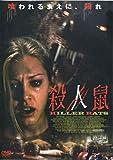 殺人鼠 KILLER RATS[DVD]