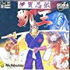Iga Ninden Gaiou [Japan Import] by Nichibutsu [並行輸入品]