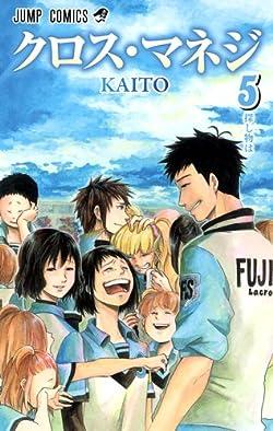 クロス・マネジ 5 (ジャンプコミックス)