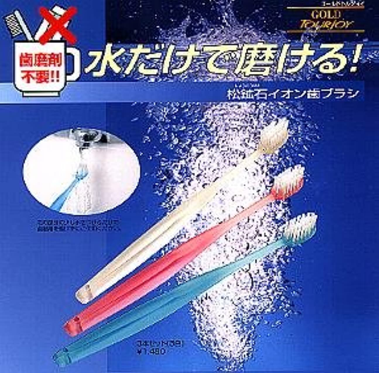 銅ヒット骨松鉱石 イオン歯ブラシ 3本セット(3色)