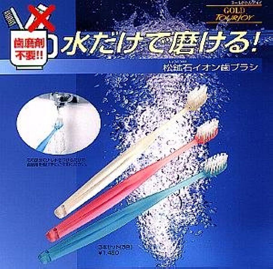 後ろ、背後、背面(部レーニン主義光の松鉱石 イオン歯ブラシ 3本セット(3色)