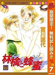林檎と蜂蜜【期間限定無料】 7 (マーガレットコミックスDIGITAL)