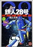 鉄人28号 原作完全版 3 希望コミックス