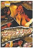 スクラップブック 全裸少女監禁記録 ヘア無修正版 [DVD]