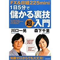 FX&日経225mini 1日5分で儲かる裏技「超」入門