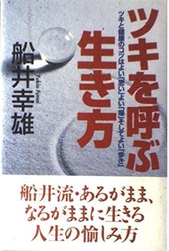 ツキを呼ぶ生き方―ツキと健康のコツはよい「思い」よい「場」そしてよい「歩き」 (Ryu selection)の詳細を見る