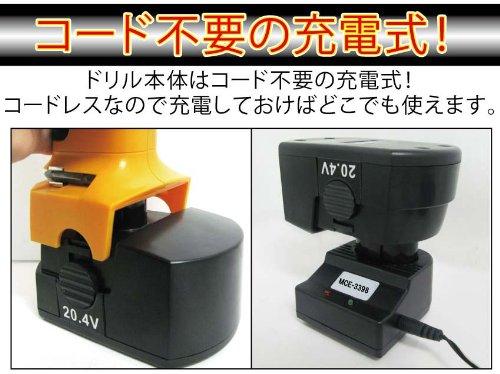 充電式コードレスドリルセット20.4V MCE-3398 <27504>