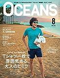 OCEANS 2015年8月号