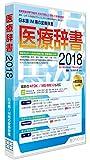 医療辞書2018