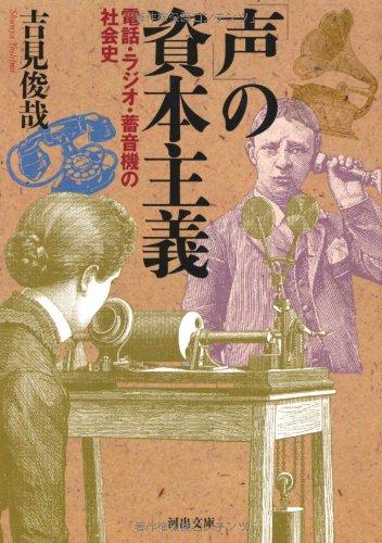 「声」の資本主義 ---電話・ラジオ・蓄音機の社会史 (河出文庫)
