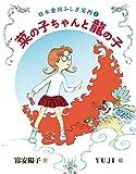 菜の子ちゃんと龍の子 (福音館創作童話シリーズ)