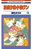 おまけの小林クン 14 (花とゆめコミックス)