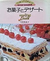 お菓子とデザート―母から娘へ伝えるお料理 (4) (クッキング・エチュード 4)