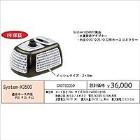グローベン ポンプ 噴水用小 System-X3500 C40TC0350 『ガーデニングDIY部材』