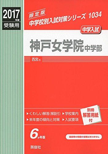 神戸女学院中学部 2017年度受験用 赤本 1034 (中学校別入試対策シリーズ)