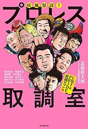 疾風怒濤!! プロレス取調室 ~UWF&PRIDE格闘ロマン編~