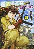 重機甲乙女 豆だけど 6 (芳文社コミックス) 画像