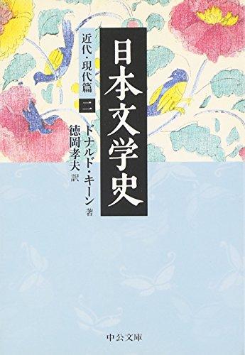 日本文学史 - 近代・現代篇二 (2011-09-22T00:00:00.000)の詳細を見る