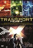 TRANSPORT トランスポート[DVD]