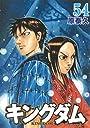 キングダム コミック 1-54巻セット