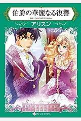 伯爵の華麗なる復讐 (ハーレクインコミックス) Kindle版