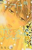 ふつうの恋子ちゃん 8 (マーガレットコミックス)