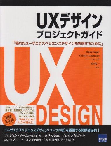 UXデザインプロジェクトガイド―優れたユーザエクスペリエンスデザインを実現するための詳細を見る