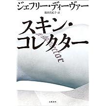 スキン・コレクター (文春e-book)