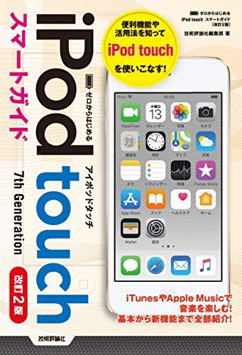 [画像:ゼロからはじめる iPod touch スマートガイド [改訂2版]]