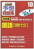 センター試験完全オリジナル予想問題集国語「現代文」 〔2010〕
