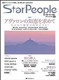 スターピープル―覚醒のライフスタイルを提案し、愛と調和に基づく地球を目指す Vol.50(StarPeople 2014 June)