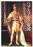 ハプスブルク帝国 (ビジュアル選書)