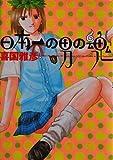 日本一の男の魂 1 (ヤングサンデーコミックス)