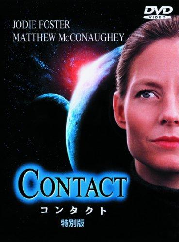 コンタクト 特別版 [DVD]の詳細を見る