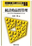 統計的品質管理―ステップアップのためのガイドブック (シリーズ「現代の品質管理」)